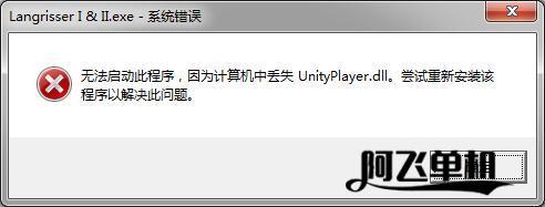启动游戏出现缺少unityplayer.dll解决方法