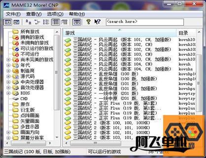【三国战纪1、2合集】中文单机模拟器下载带作弊