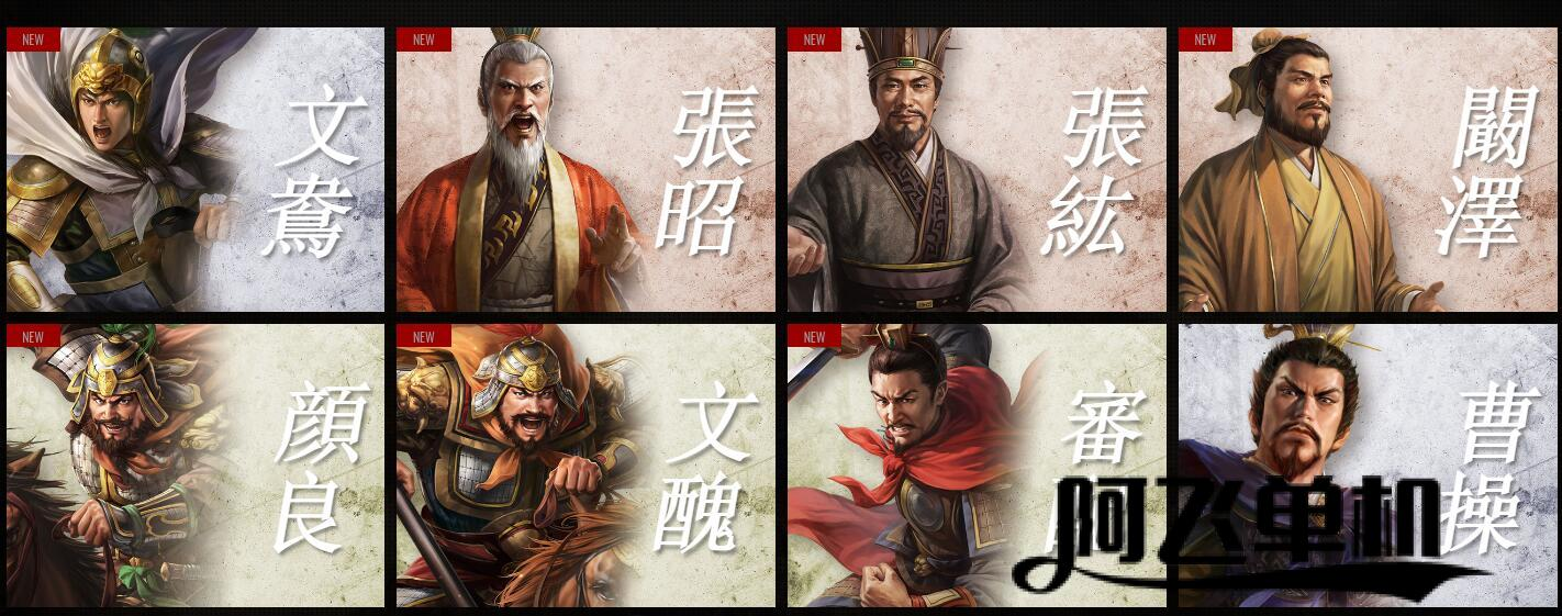 《三国志14》官网更新7位武将,颜良文丑双璧猛将