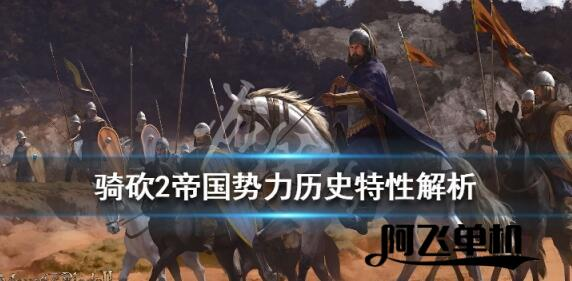 骑马与砍杀2霸主:帝国势力厉害吗?帝国势力历史特性解析