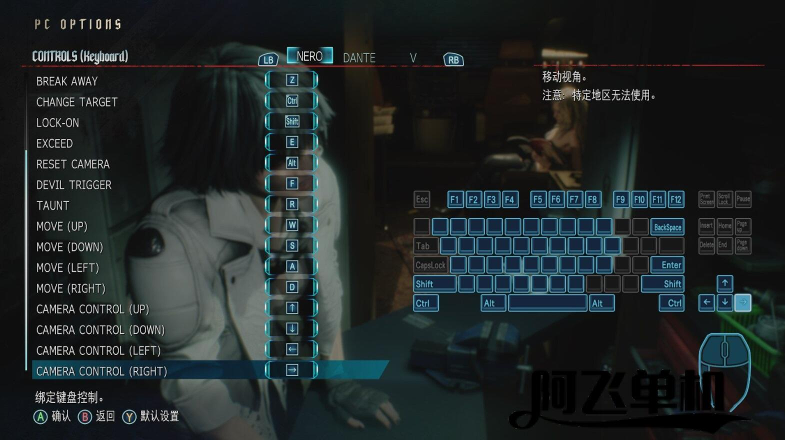 《鬼泣5》全平台按键操作一览
