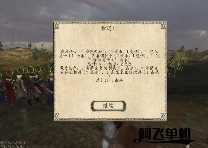 《骑马与砍杀火与剑》初期积累金钱及跑商的简单流程