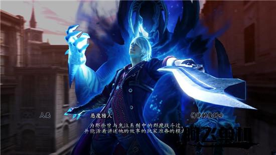 《鬼泣4特别版》剧情故事与新模式详解攻略