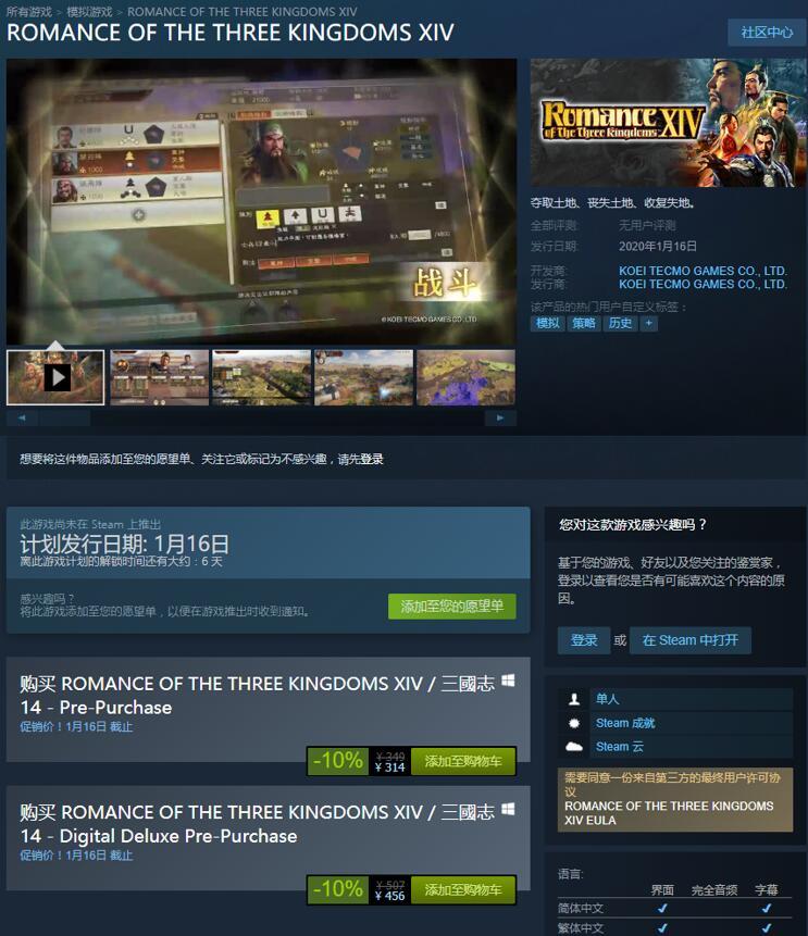 《三国志14》已登录Steam游戏预购已开启,预购游戏优惠价314元