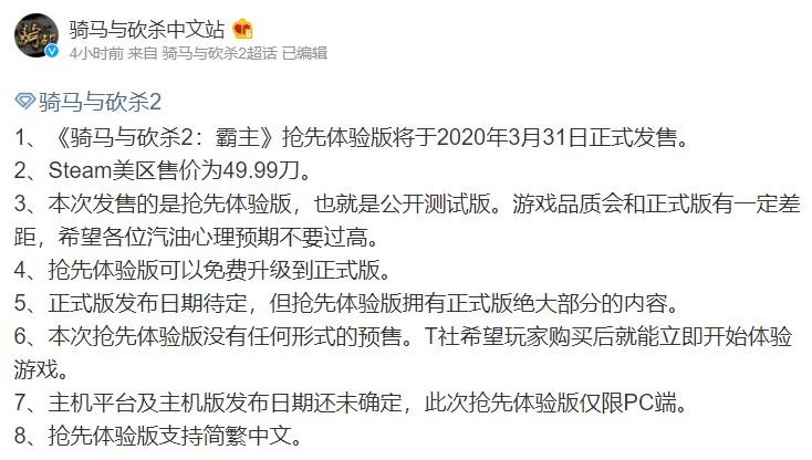 《骑马与砍杀2》EA版确认3月31日发售 支持官方中文