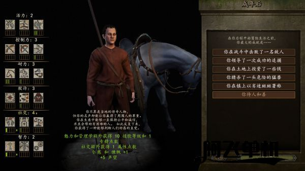 《骑马与砍杀2霸主》属性、技能和天赋解析