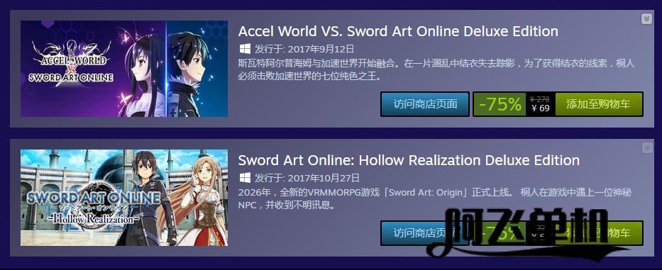 Steam限时特惠 《刀剑神域》全系列限时优惠
