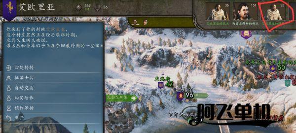 《骑马与砍杀2霸主》给村民送兵方法 怎么给村民送兵
