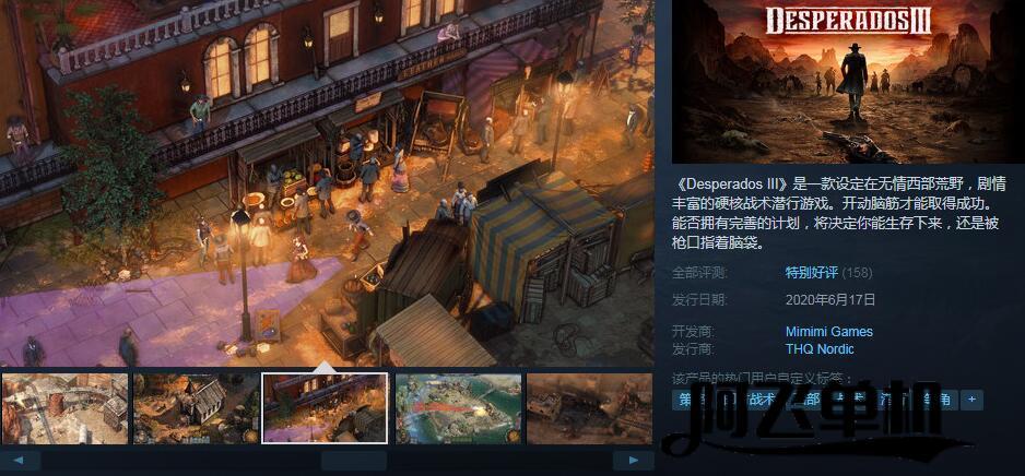 《赏金奇兵3》现已发售 Steam首日获96%好评率