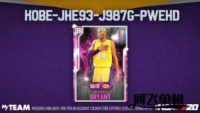 《NBA 2K20》MT模式银河科比可免费获得