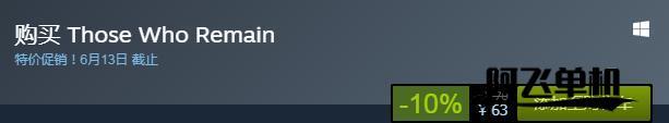 Steam 限时特惠 新游《残存之人》限时优惠售价63元