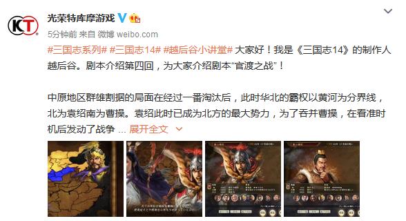 《三国志14》剧本官渡之战介绍:各方英雄争霸中原