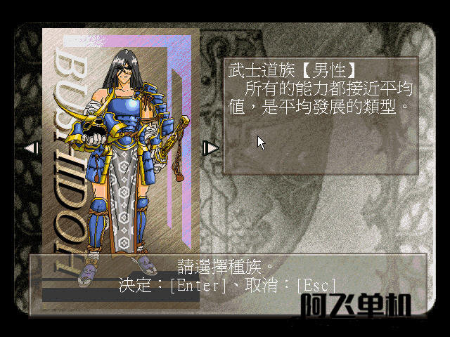 《降龙战记》繁体中文版