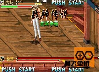 街机HACK《三国战纪战神传说B9大蛇降临最终版》带中文模拟器