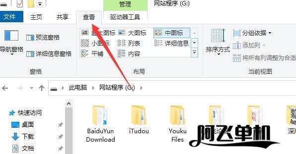 Win10系统批量修改文件夹视图方法