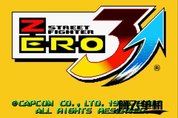 GBA HACK《街头霸王ZERO3-可选BOSS出招简化版》带中文模拟器