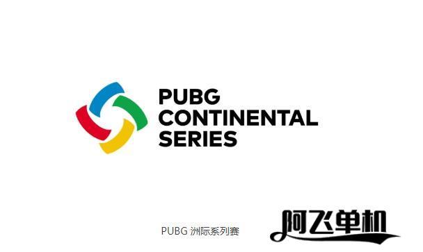 《绝地求生》取消全球系列赛 PGS、公开队伍奖励 改以洲际系列赛