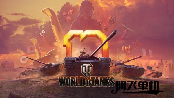 《战车世界》10週年纪念《章节 II:征服世界》5月18日隆重登场、将推出限时「号角功能」