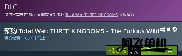 """《三国:全面战争》新DLC""""南蛮""""Steam发售优惠价76元"""