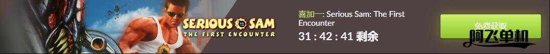 喜加一:限时48小时免费领取《英雄萨姆经典:首次出击》