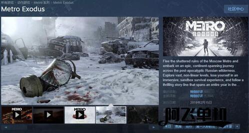 《地铁:逃离》Steam版发行日期公布 2月15日开放下载