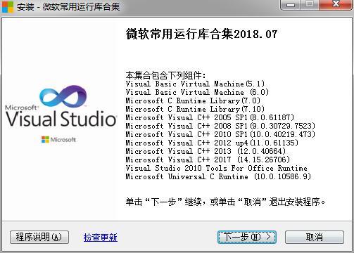 微软常用游戏运行库VC++合集